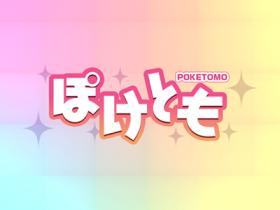 poketomo02